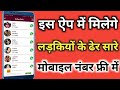 Yeh app de raha hai ladkiyon ke number/Girls mobile number.