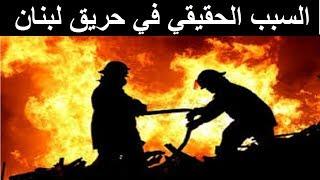 السبب الرئيسي وراء حرائق لبنان