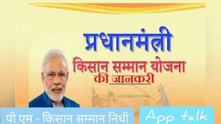 pm kisan samman nidhi info in Hindi || पि एम किसान निधी सारी जानकारी हिंदी में || www.pmkisan.gov.in