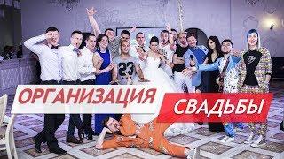 Организация свадьбы в Ростове. Свадебное агентство Ростов. Давай поженимся!