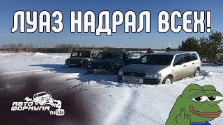 ЛуАЗ НАДРАЛ ВСЕМ ЗАДНИЦЫ! Испытания на снежном поле #АвтоФормула 4х4