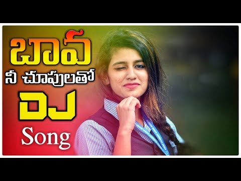 Bava Nee Chuputho Full Bass Dj Song Remix  Latest Telugu Folk Song 2019  Lalitha Audios And Videos