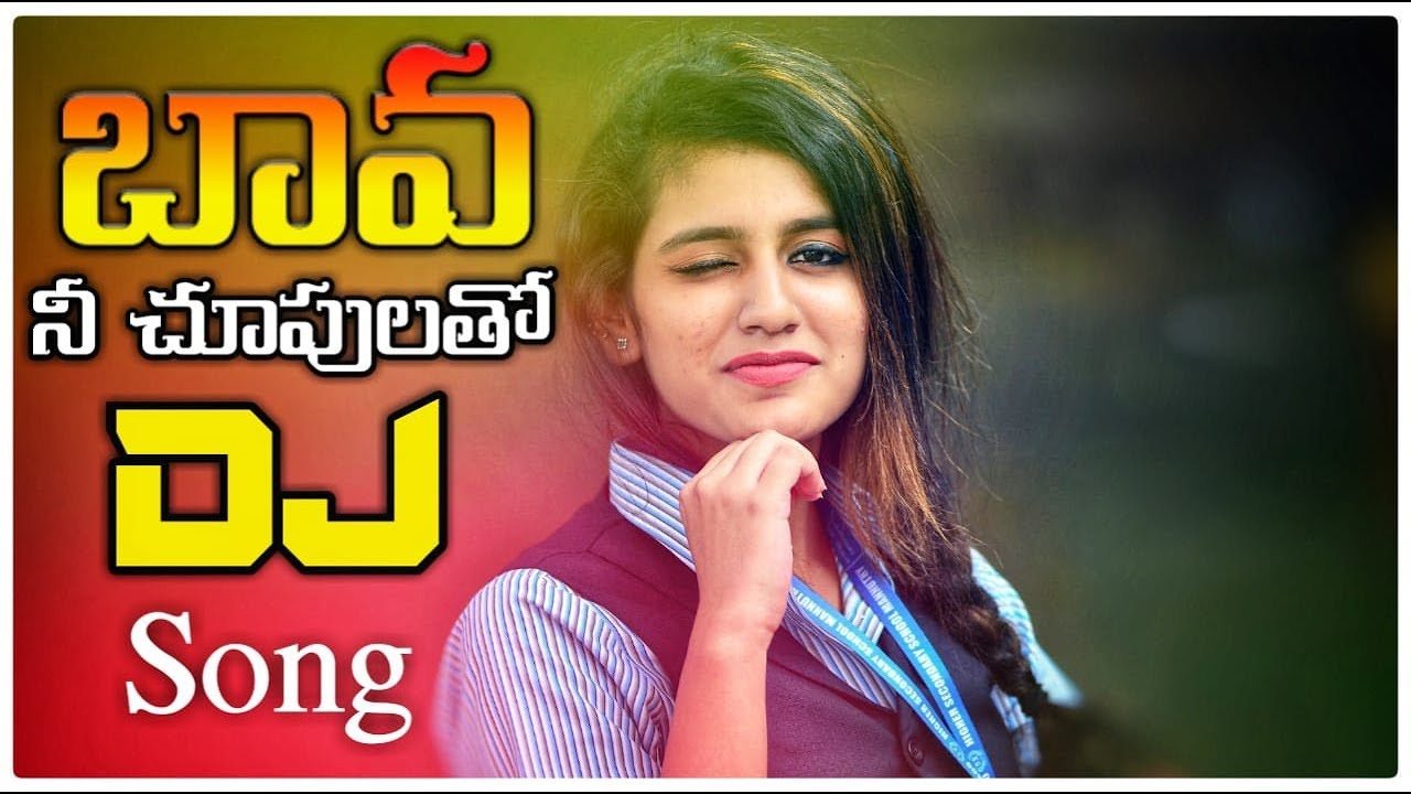 Bava Nee Chuputho Full Bass DJ Song Remix | Latest Telugu Folk Song 2019 |  Lalitha Audios And Videos