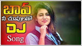 Bava nee chuputho full bass dj song remix on lalitha audios and videos. watch hunting chesthivo song, latest telugu folk 2019, tela...
