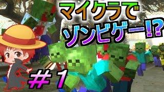 【マイクラでゾンビゲー!?】Left 4 Dead 2を実況プレイ#1【赤髪のとも】 thumbnail