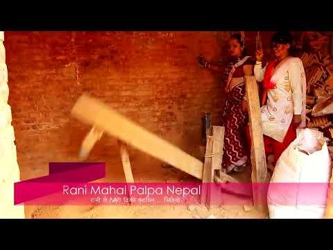 Rani Mahal Palpa - Rani Dhiki Kuttdai