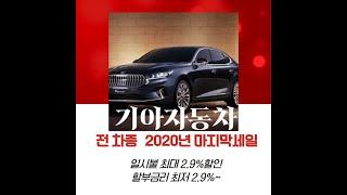 기아자동차 전차종 할인행사 2020년 12월 오토캐시백…