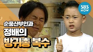 레전드 시트콤 [순풍산부인과]