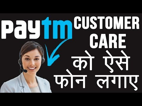 How to Call Paytm Customer Care Executive || Paytm Customer Care Help Line Number