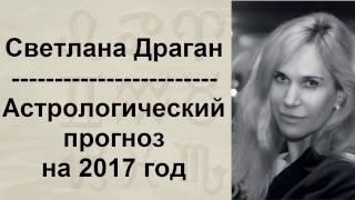 Астрологический прогноз на 2017 год от Светланы Драган в интервью Надежде Поповой