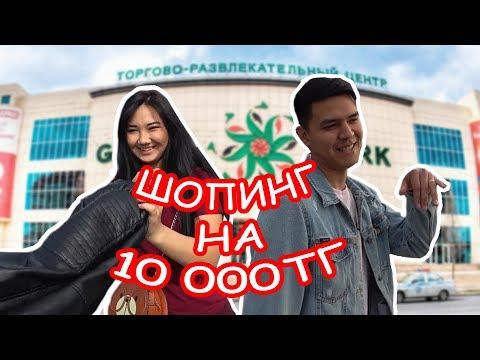 СКОЛЬКО СТОИТ ШМОТ / КУПИЛИ 4 ВЕЩИ ЗА 12000 ТГ