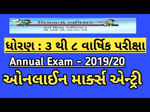 STD 3 TO 8 ANNUAL EXAM ONLINE MARK ENTRY| SECOND SEM MARK ENTRY