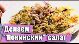 ПЕКИНСКИЙ САЛАТ - китайский салат Хэйхэ