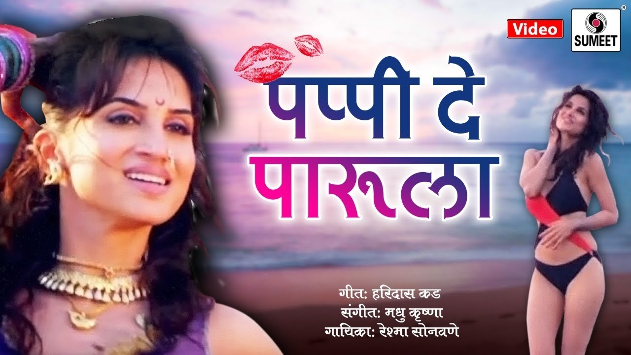 pappi de parula official video song smita gondkar superhit marathi song sumeet music. Black Bedroom Furniture Sets. Home Design Ideas