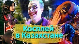 Косплей в Казахстане. Веном, Гэндальф, девушки-кошки на фестивале AlmaСon