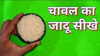 चावल और पानी का जादू सीखे    Learn magic 225 jadu sikhe