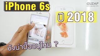should i buy iphone 6s in 2018?