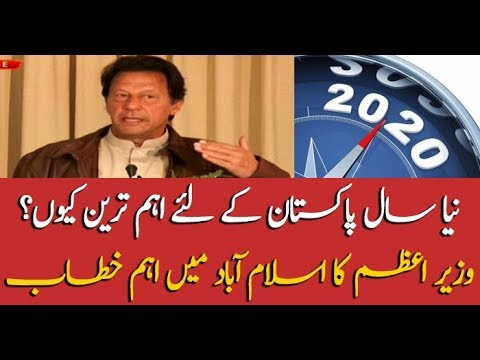 PM Imran Khan says 2020 is the year of progress