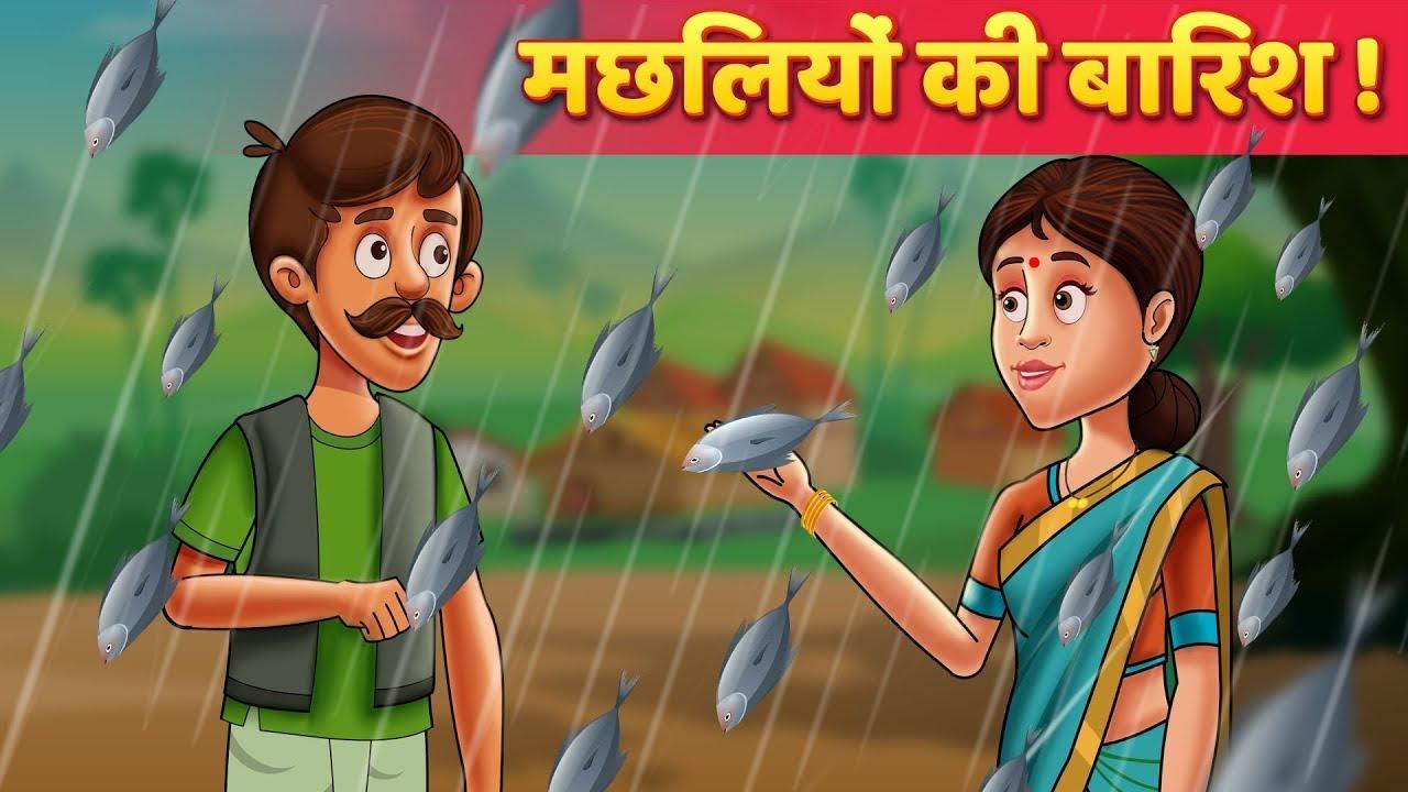मछलियोंकी बारिश Fish Rain Moral Stories हिंदी कहानियां Horror Stories For Teens | Hindi Fairy Tales