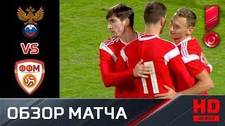 12.10.2018 Россия (U-21) - Македония (U-21) - 5:1. Обзор матча