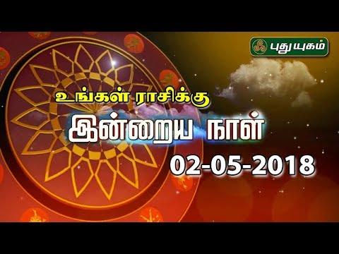 Daily Rasi Palan 27-05-2018 Tamil Rasi Palan Today Horoscope
