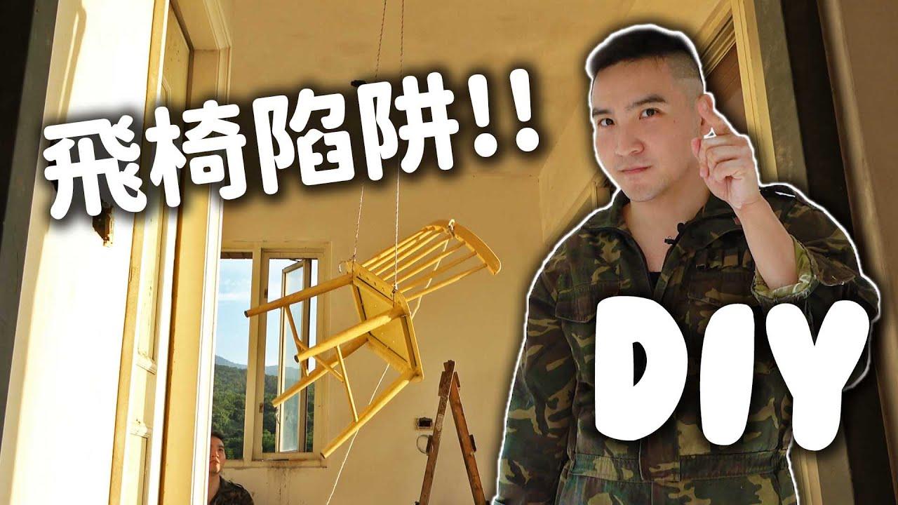 #72【谷阿莫Life】學電影#活著 的朴信惠做椅子陷阱,測試看看威力如何,能否定住喪屍