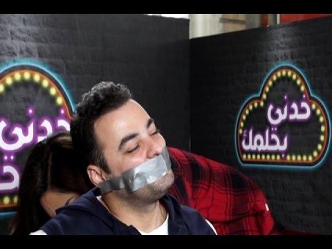 برنامج خدني بحلمك - حلقة شادي اسود كاملة HD