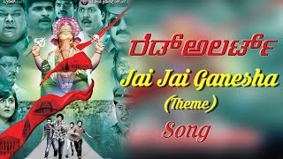 Jai Jai Ganesha Full Song - Red Alert (2015) Kannada Movie Songs - Shankar Mahadevan