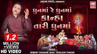 Dhun Machavo : Hemant Chauhan : Dhun Ma Re Dhun Ma : Gujarati Bhajan : Soormandir