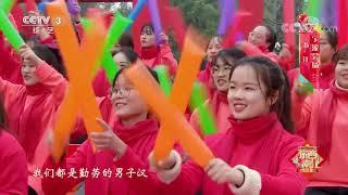 [2020东西南北贺新春]《快乐男子汉》 演唱:金瀚 经超| CCTV综艺