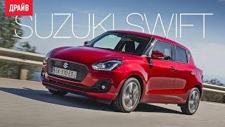 Suzuki Swift тест-драйв с Никитой Гудковым