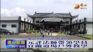 【唯心新聞 292】| WXTV唯心電視台