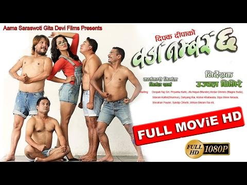 सुपरहिट नेपाली चलचित्र    वडा नम्बर ६    Woda Number 6    Full Movie    Nepali Comedy