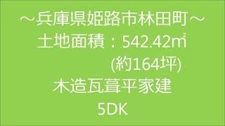 【スローライフ売り物件】兵庫県姫路市林田町の5DK一般住宅 877