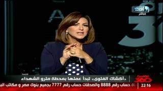 تعليق أحمد سالم ودينا عبدالكريم على  كشك الفتوى بمحطة مترو الشهداء