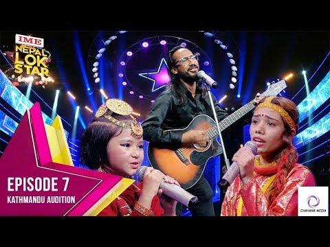 NEPAL LOK STAR II SEASON 1 II KATHMANDU AUDITIONS II EPISODE 07