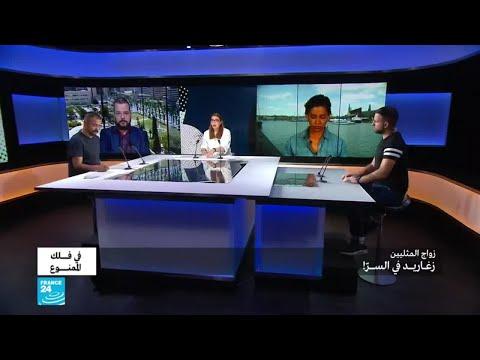 زواج المثليين.. زغاريد في السر  - 12:55-2019 / 10 / 11