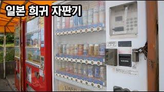 50년 된 일본의 맥주 자판기 뽑아보기