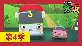 太友 第4季連續看 第1集~第26集 (60分) l 小公交車太友 | 兒童漫畫 | 幼兒漫畫 | 兒童卡通 | 幼兒卡通 | 兒童小電影