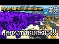 Epic Battle Simulator #3 - ศึกกองทัพยักษ์ม่วง!! [ เกมส์มือถือ ]