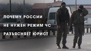 Почему России НЕ НУЖЕН режим ЧС. Разъясняет юрист