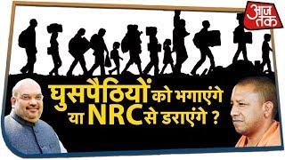 घुसपैठियों को भगाएंगे या NRC से डराएंगे ? देखिए Dangal With Rohit Sardana