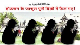 लाल किले की दर्द भरी दास्तां - 199 : होडसन के जासूस पूरी दिल्ली में फैल गए!