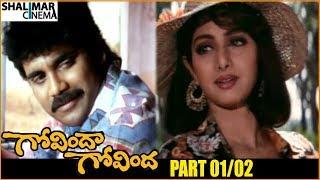 Govinda Govinda Telugu Movie Part 01/02    Akkineni Nagarjuna, Sridevi    Shalimarcinema