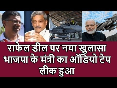 Rafale Deal Audio Tape Leaked Of BJP Minister Surjewala Exposed PM Modi