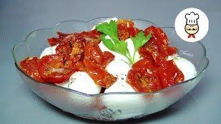 ОЧЕНЬ вкусный САЛАТ с полувялеными помидорами и моцареллой.Тasty SALAD with tomatoes and mozzarella