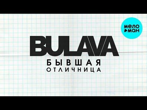BULAVA - Бывшая отличница Single