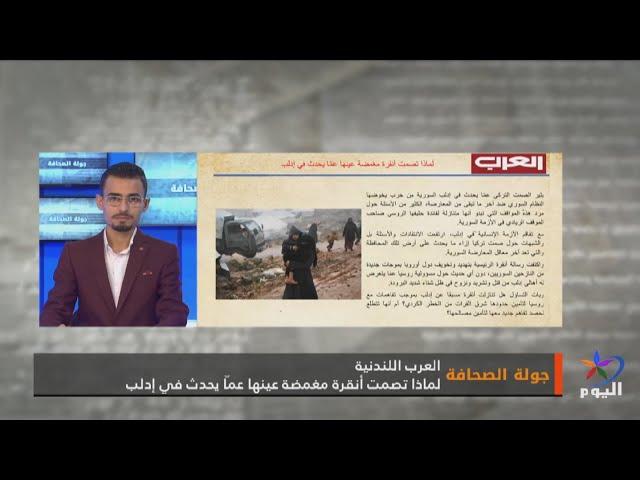 جولة بين أهم وأبرز ما تناولته الصحف العربية والعالمية 2020 -1 - 2