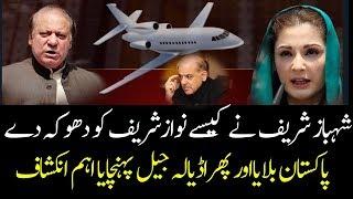 Shehbaz Sharif Deceived his Brother Nawaz Sharif and Put him in Adyala Jail