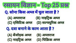 Chemistry Top 25 Question / Important Gk Science Question For Railway, SSC, CGL, CPO, MTS etc. /